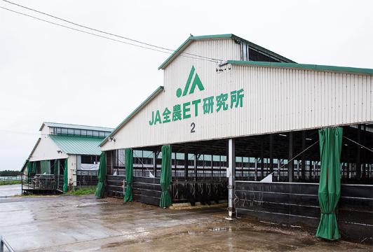 JA全農ET研究所