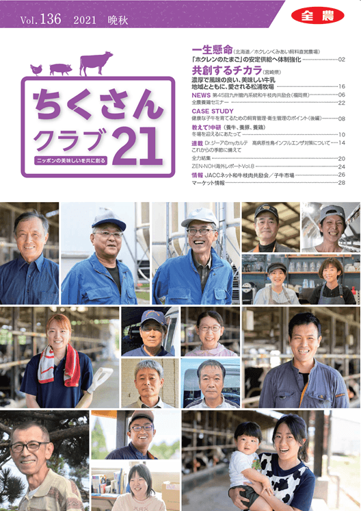 ちくさんクラブ21 Vol.136