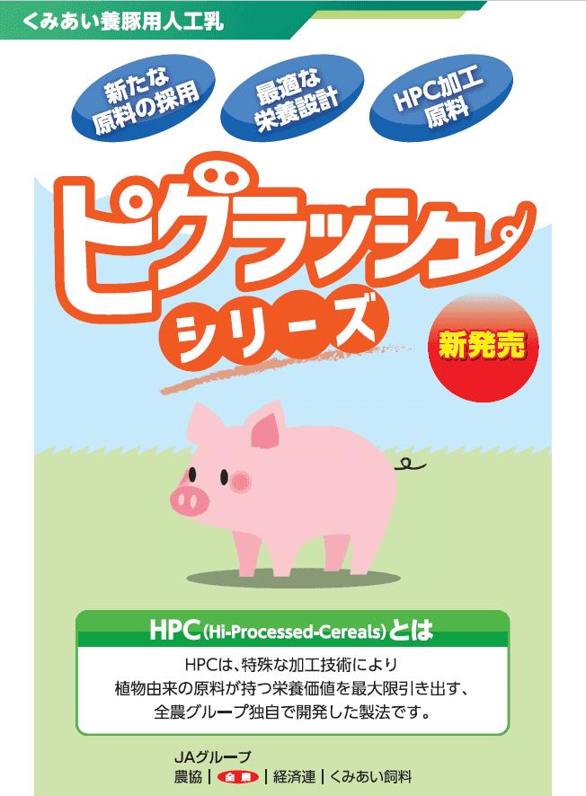 くみあい豚人工乳 ピグラッシュシリーズ