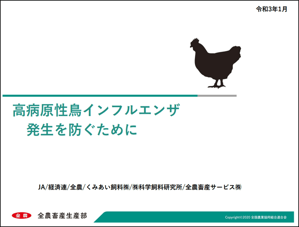 高病原性鳥インフルエンザ発生を防ぐために